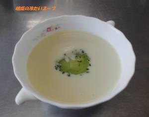 胡瓜の冷たいスープ