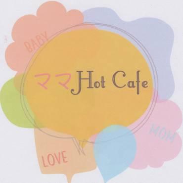 ♡♥♡♥ ママ Hot Cafe ♥♡♥♡