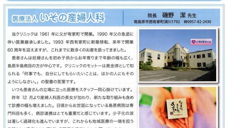 島原病院の広報誌『こもれび』で紹介されました✨